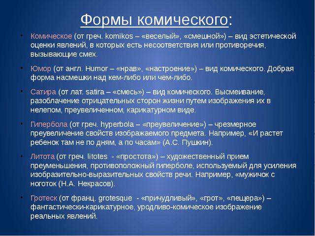 Формы комического: Комическое (от греч. komikos – «веселый», «смешной») – вид...