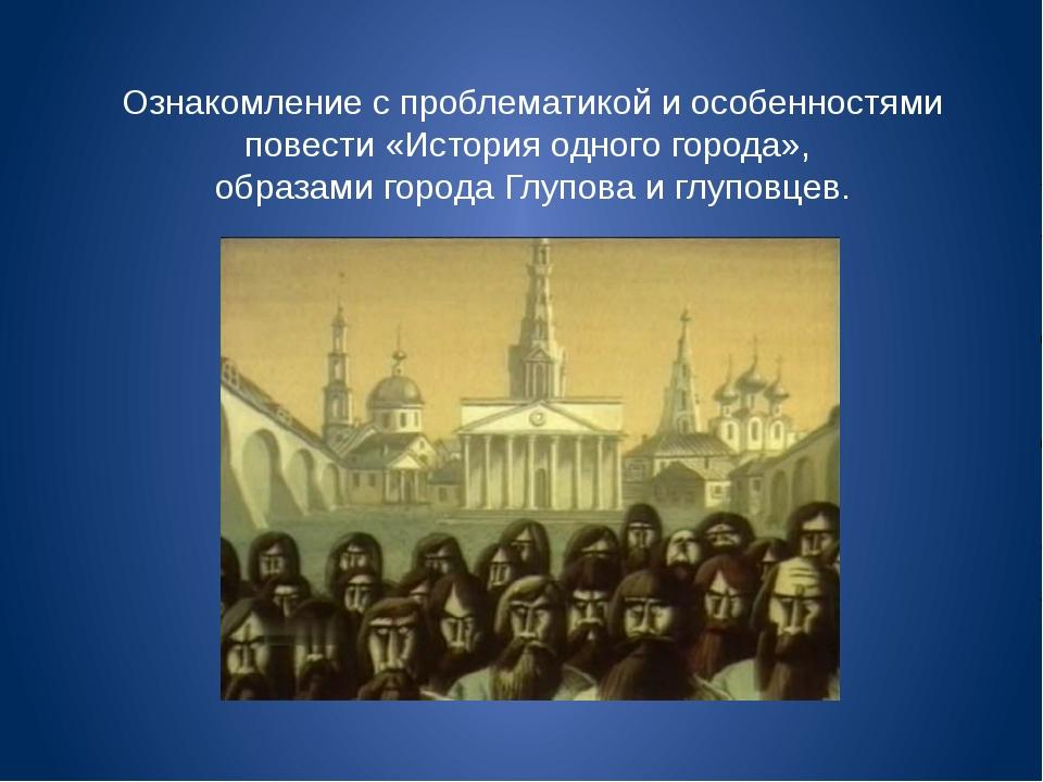 Ознакомление с проблематикой и особенностями повести «История одного города»,...