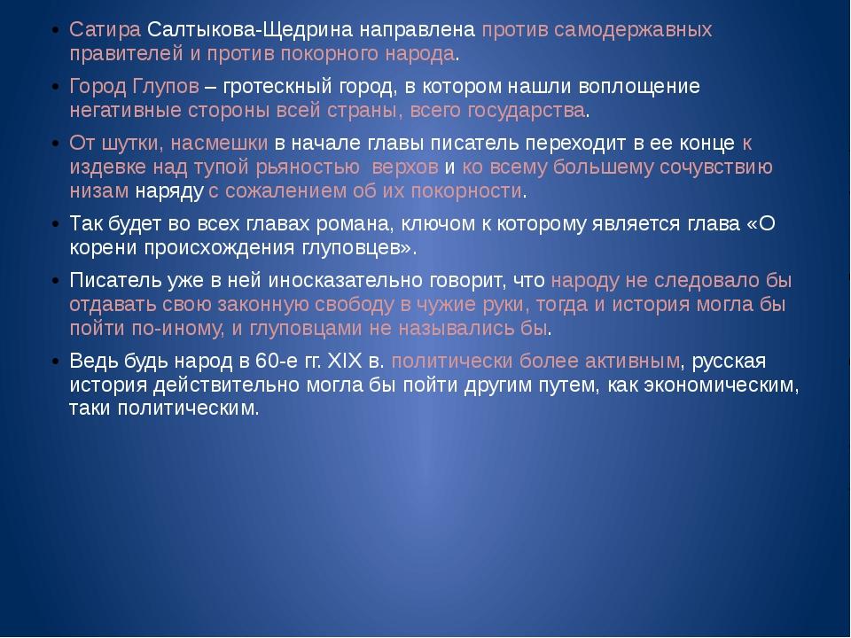 Сатира Салтыкова-Щедрина направлена против самодержавных правителей и против...