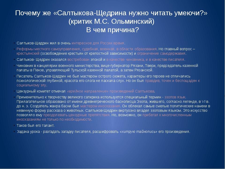 Почему же «Салтыкова-Щедрина нужно читать умеючи?» (критик М.С. Ольминский) В...