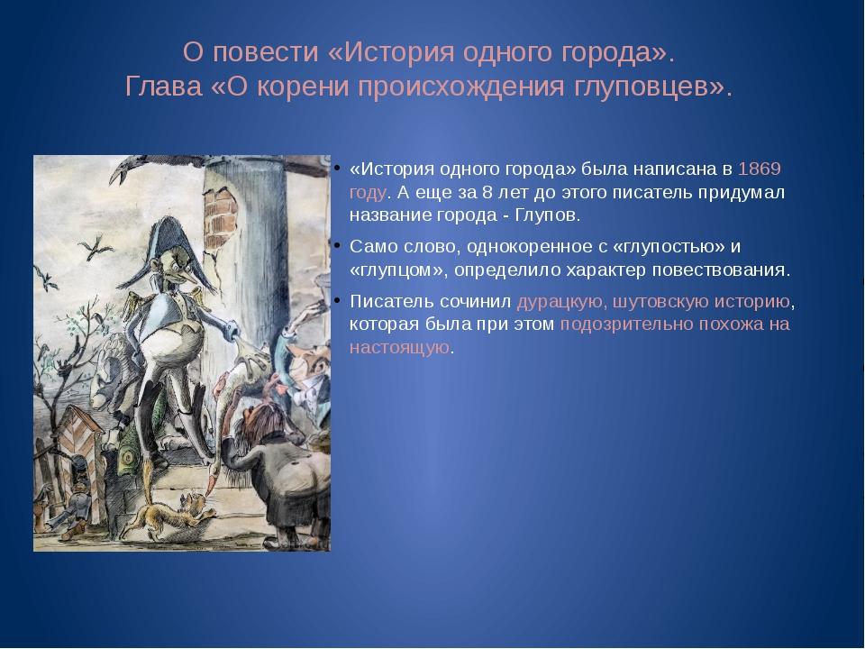 О повести «История одного города». Глава«О корени происхождения глуповцев»....