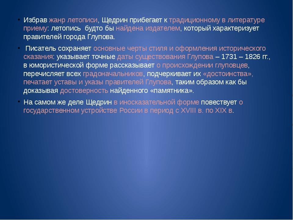 Избрав жанр летописи, Щедрин прибегает к традиционному в литературе приему: л...