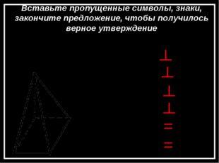 Вставьте пропущенные символы, знаки, закончите предложение, чтобы получилось