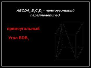 Задача 5 ABCDA1 B1C1D1 - прямоугольный параллелепипед A B C D A1 B1 C1 D1 Тре