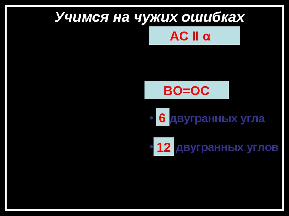 Учимся на чужих ошибках AB ┴ α , CD ┴ α , B €, D € α, AB=CD AO ┴ α, AC и AB –...