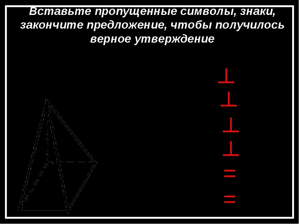 Вставьте пропущенные символы, знаки, закончите предложение, чтобы получилось...