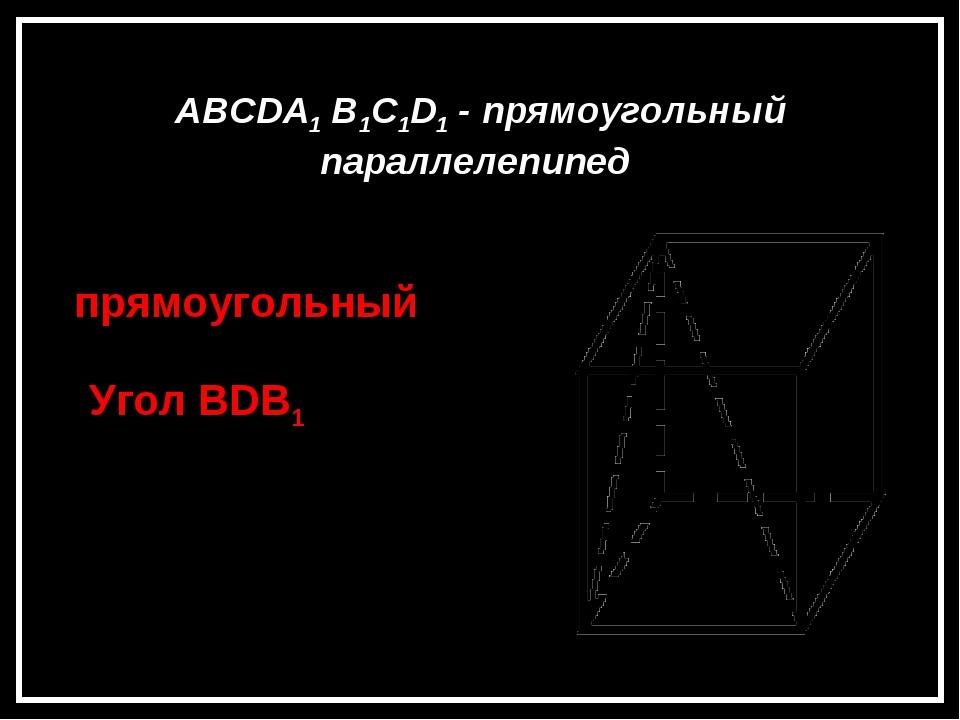 Задача 5 ABCDA1 B1C1D1 - прямоугольный параллелепипед A B C D A1 B1 C1 D1 Тре...