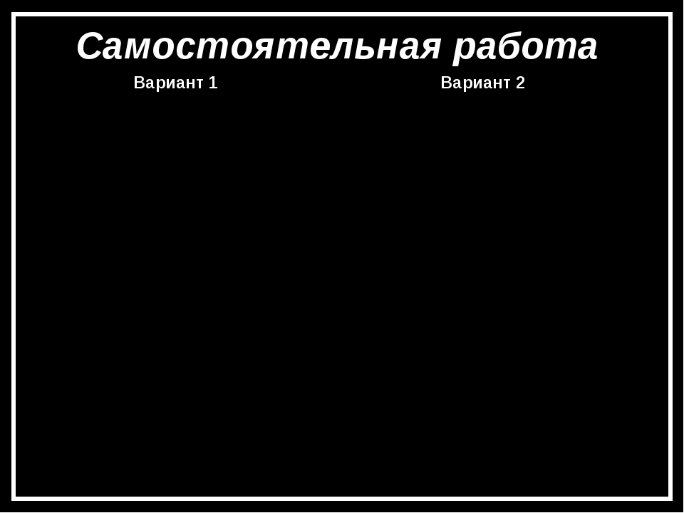 Самостоятельная работа В прямоугольном параллелепипеде измерения равны 6 см,...
