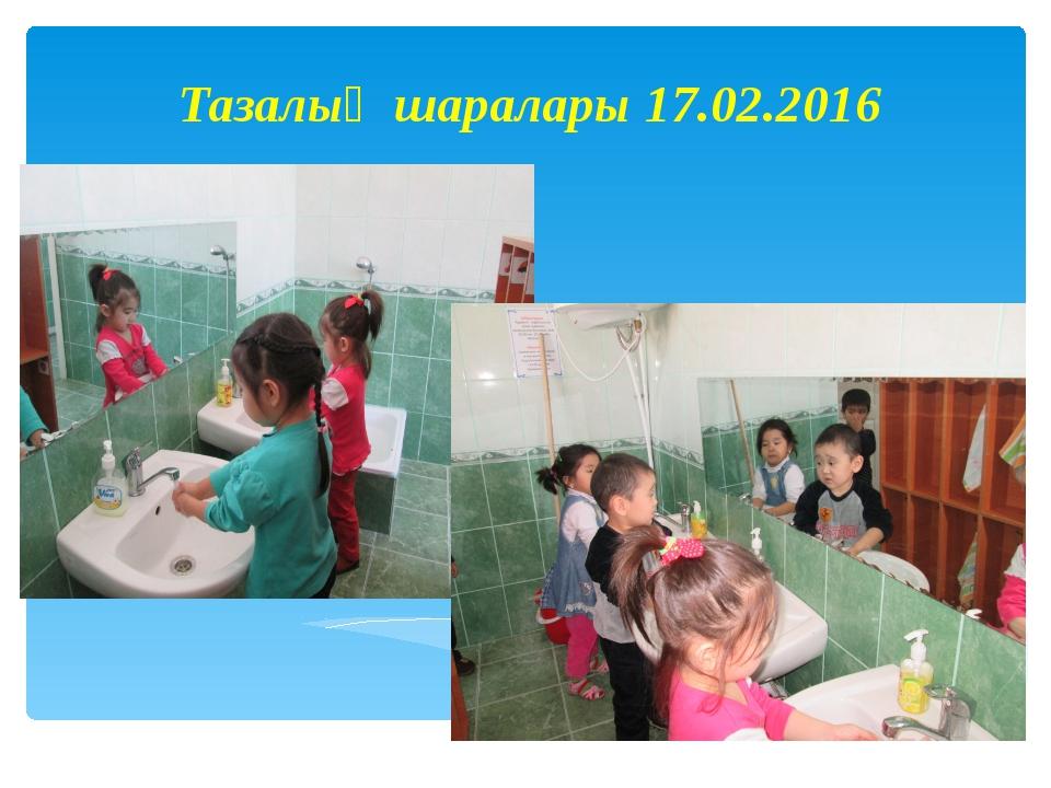 Тазалық шаралары 17.02.2016