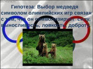 Гипотеза: Выбор медведя символом олимпийских игр связан с тем, что он символ