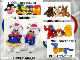 1972-Германия 1988-Канада 1998-Япония 2002 -США 2000-Австралия