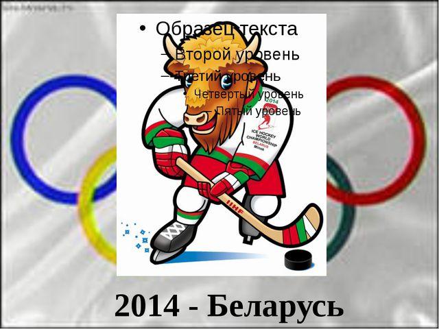 2014 - Беларусь