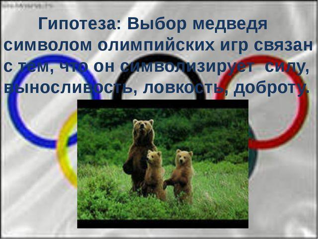 Гипотеза: Выбор медведя символом олимпийских игр связан с тем, что он символ...