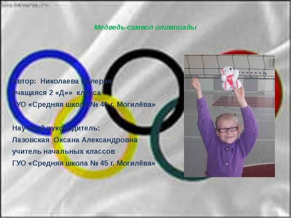 Медведь-символ олимпиады    Автор: Николаева Валерия учащаяся 2 «Д»» клас...