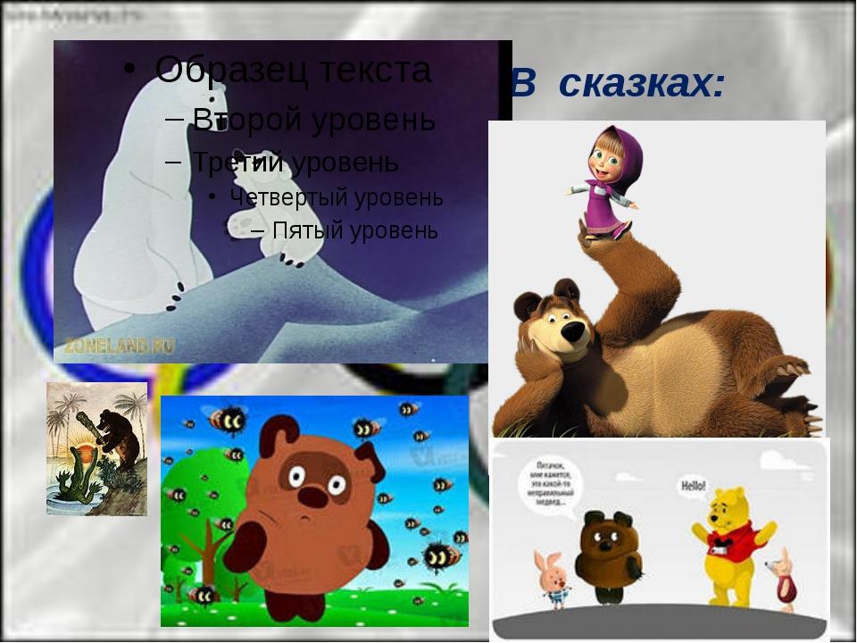 В сказках: