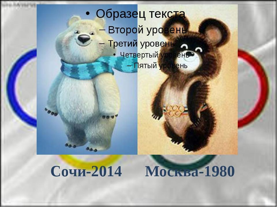 Сочи-2014 Москва-1980