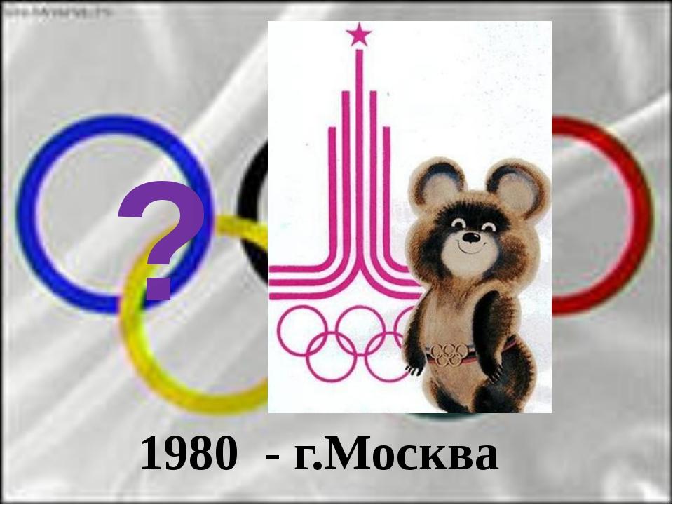 ? 1980 - г.Москва