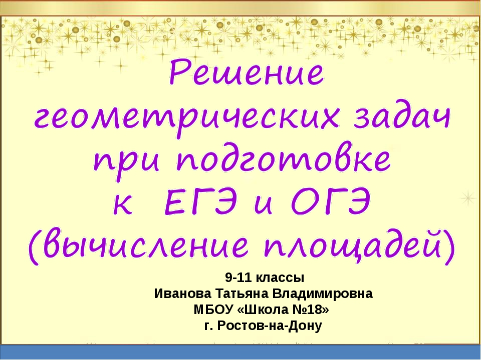 9-11 классы Иванова Татьяна Владимировна МБОУ «Школа №18» г. Ростов-на-Дону