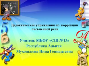 Дидактические упражнения по коррекции письменной речи Учитель МБОУ «СШ №13» Р