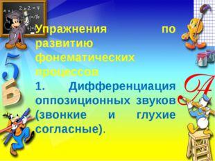 Упражнения по развитию фонематических процессов 1. Дифференциация оппозицион