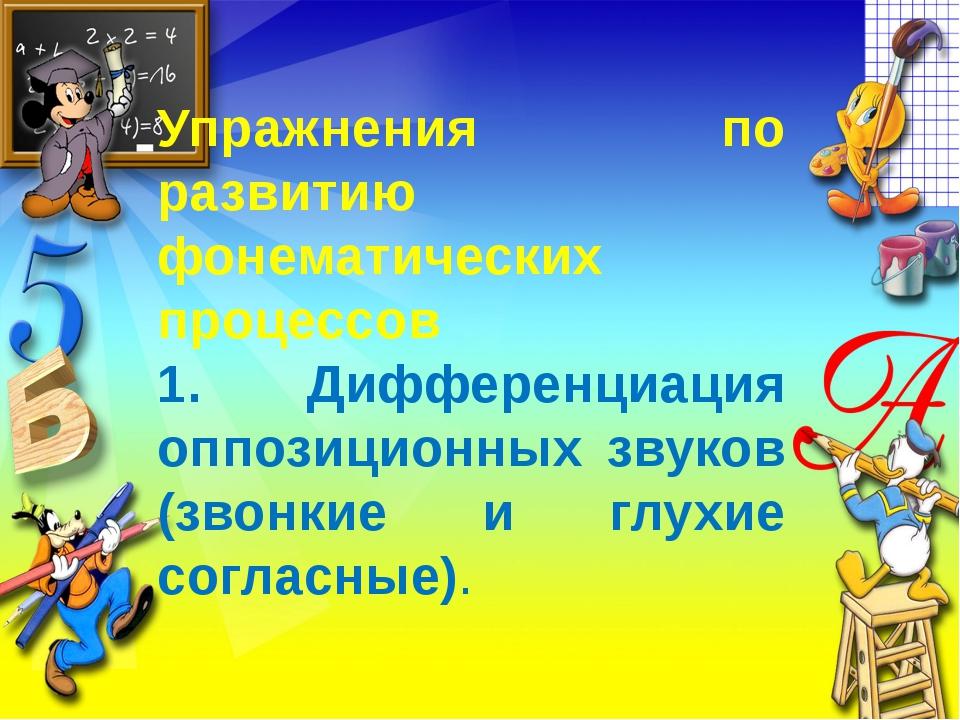 Упражнения по развитию фонематических процессов 1. Дифференциация оппозицион...