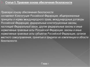 Статья 13. Совет Безопасности 1. Совет Безопасности является конституционным