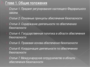 Статья 15. Состав Совета Безопасности 1. ВсоставСовета Безопасности входят