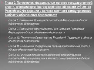 Статья 16. Секретарь Совета Безопасности 1. Секретарь Совета Безопасности явл