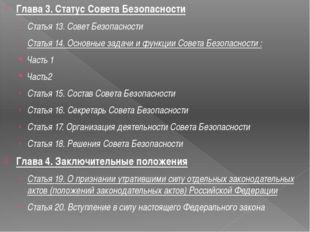 Статья 17. Организация деятельности Совета Безопасности 1. Деятельность Совет