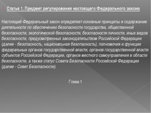 Статья 18. Решения Совета Безопасности 1. Решения Совета Безопасности принима