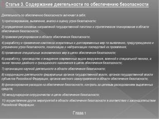 Статья 3. Содержание деятельности по обеспечению безопасности Деятельность по