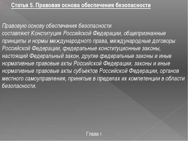 Статья 13. Совет Безопасности 1. Совет Безопасности является конституционным...