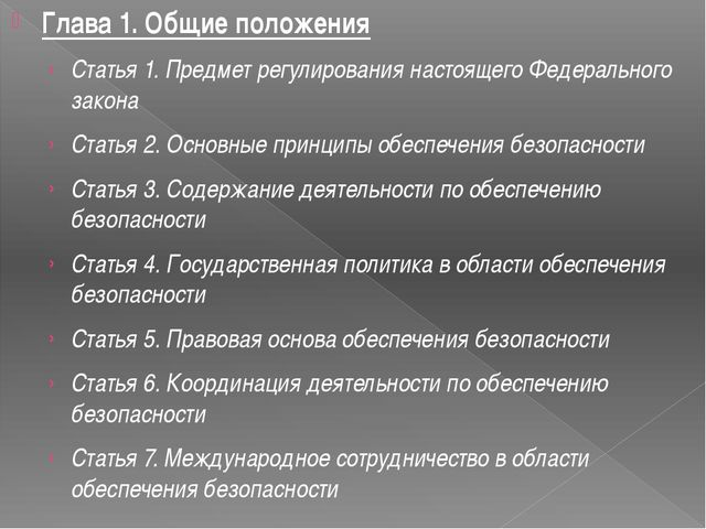 Статья 15. Состав Совета Безопасности 1. ВсоставСовета Безопасности входят...