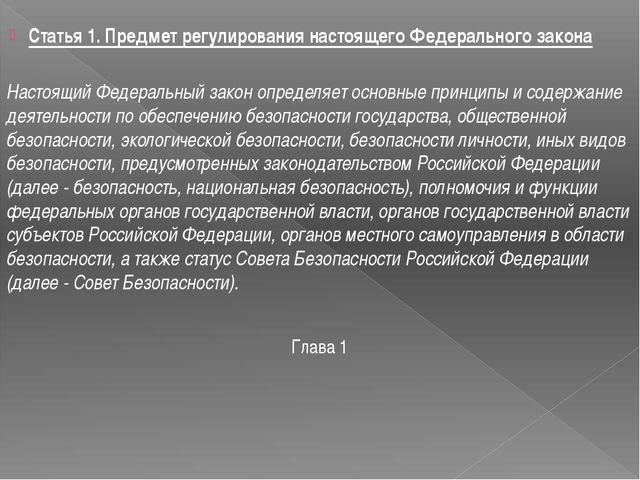 Статья 18. Решения Совета Безопасности 1. Решения Совета Безопасности принима...
