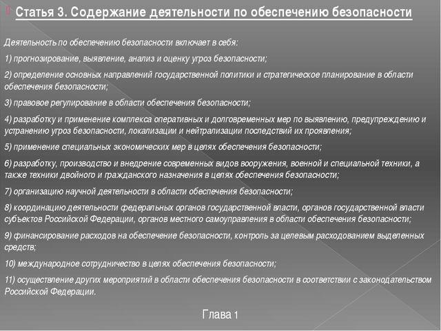 Статья 3. Содержание деятельности по обеспечению безопасности Деятельность по...