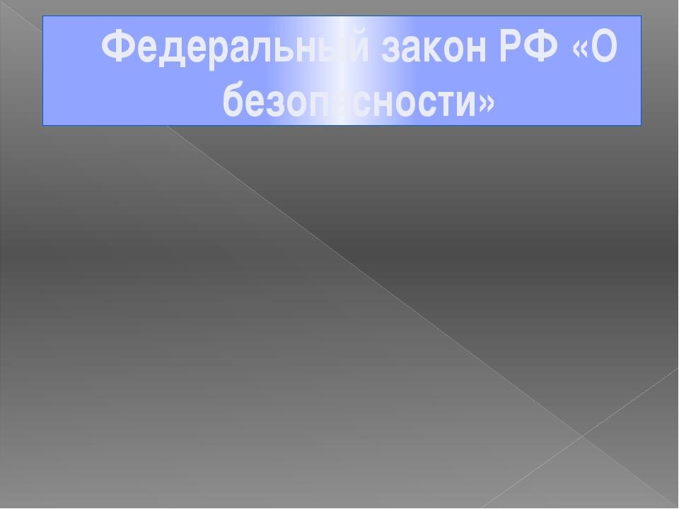 Федеральный закон РФ «О безопасности»