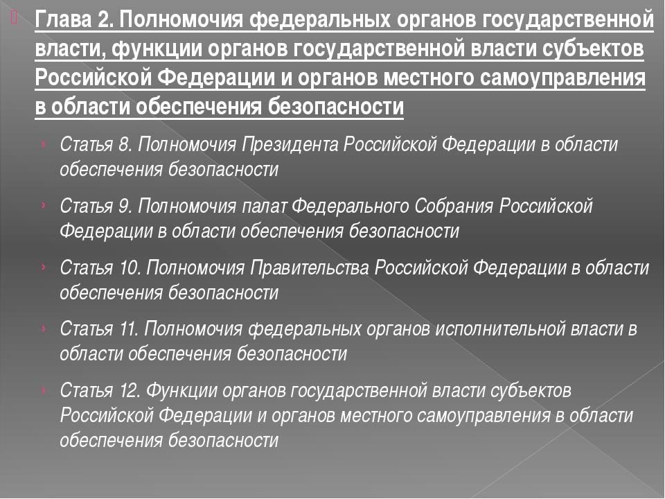 Статья 16. Секретарь Совета Безопасности 1. Секретарь Совета Безопасности явл...