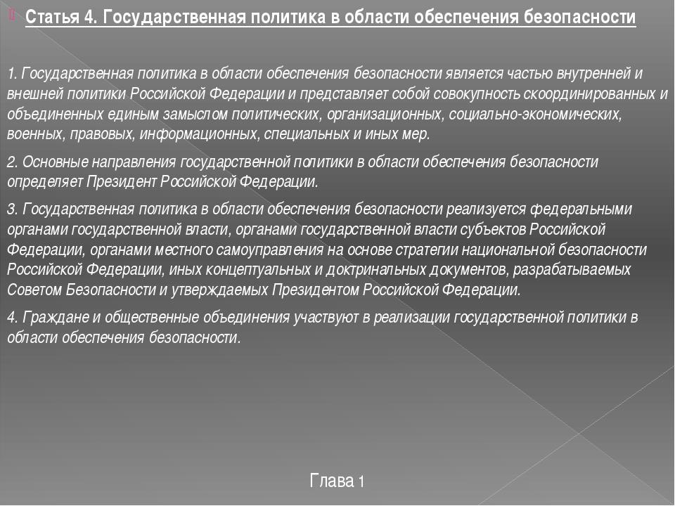 Статья 8. Полномочия Президента Российской Федерации в области обеспечения бе...