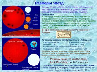 Размеры звезд Определяют: 1) Непосредственным измерением углового диаметра зв