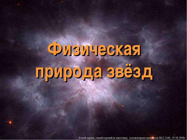 Белый карлик, самый горячий из известных, и планетарная туманность NGC 2440,...