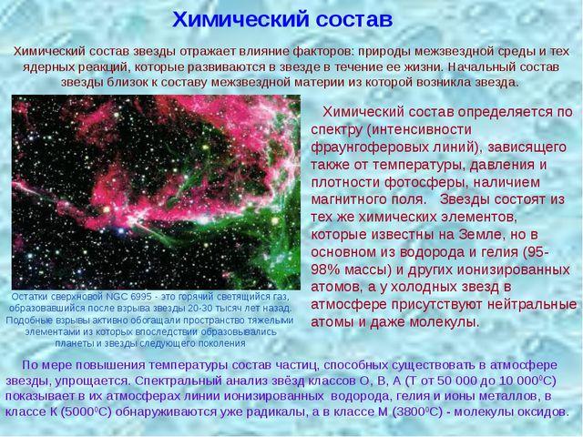 Химический состав Химический состав определяется по спектру (интенсивности фр...