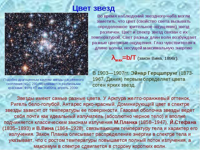 Цвет звезд В 1903—1907гг. Эйнар Герцшпрунг (1873-1967, Дания) первым определя...