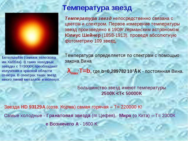 Температура звезд Температура звезд непосредственно связана с цветом и спектр...
