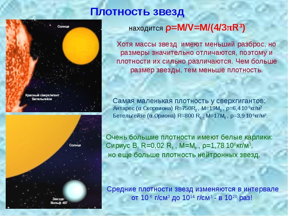 Плотность звезд находится ρ=М/V=M/(4/3πR3) Хотя массы звезд имеют меньший ра...