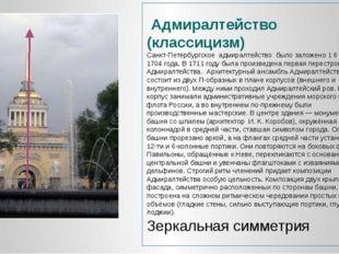 Адмиралтейство (классицизм) Санкт-Петербургское адмиралтейство было заложено