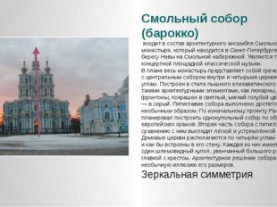 Смольный собор (барокко) входит в состав архитектурного ансамбля Смольного мо