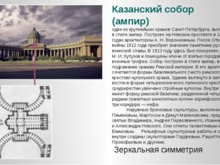 Казанский собор (ампир) один из крупнейших храмов Санкт-Петербурга, выполненн