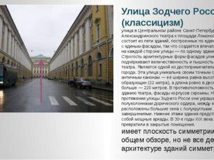 Улица Зодчего Росси (классицизм) улица в Центральном районе Санкт-Петербурга,