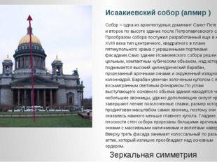 Исаакиевский собор (апмир ) Собор – одна из архитектурных доминант Санкт-Пете