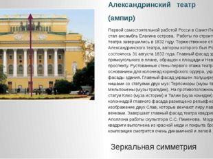 Александринский театр (ампир) Первой самостоятельной работой Росси в Санкт-Пе